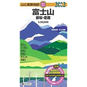 山と高原地図 31.富士山 御坂・愛鷹2012