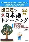出口汪の新日本語トレーニング〈5〉実践読解力編〈上〉