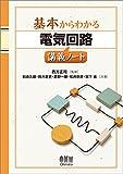 基本からわかる 電気回路講義ノート