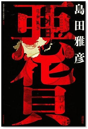 悪貨 (100周年書き下ろし)