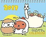 2017 カピバラさん 卓上カレンダー ([カレンダー])