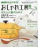NHK おしゃれ工房 2009年 05月号 [雑誌]