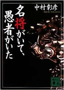 名将がいて、愚者がいた (講談社文庫)                       文庫                                                                                                                                                                            – 2008/8/12