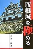 彦根城を極める