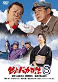 釣りバカ日誌6 [DVD]