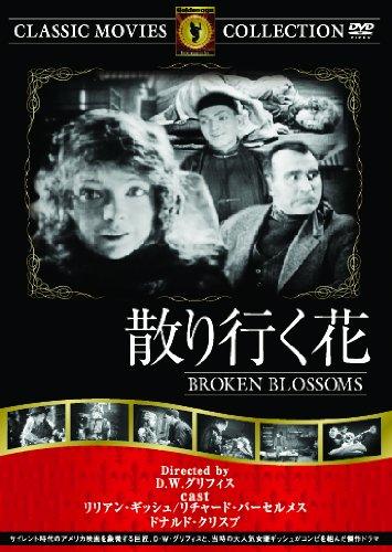 散り行く花 [DVD]