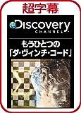 超字幕Discovery もうひとつのダヴィンチコード