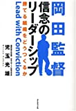 岡田監督 信念のリーダーシップ—勝てる組織をどうつくるか