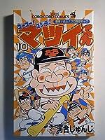 ゴーゴー!ゴジラッ!!マツイくん (10) (てんとう虫コミックス―てんとう虫コロコロコミックス)