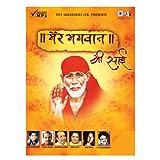 #7: Mere Bhagwan Shree Sai