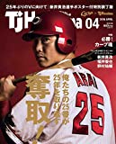 TJHiroshima2016年4月号「必勝!カープ魂」限定版・新井Ver. (月刊タウン情報ひろしま)