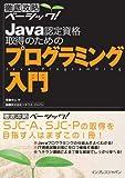 徹底攻略ベーシック Java 認定資格取得のためのプログラミング入門 (徹底攻略ベーシック)
