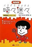 NHK時々迷々(ときどきまよまよ)〈1〉友だちについて、迷ってる?―道徳指導ワークシート付