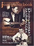 ジャズギターブック vol.16 (シンコー・ミュージックMOOK) (シンコー・ミュージックMOOK)
