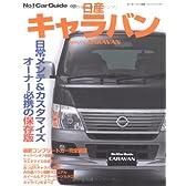 日産 キャラバン―E25キャラバンの定番メンテナンス&カスタマイズ (モーターファン別冊 No.1 Car Guide)