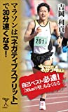 マラソンは「ネガティブスプリット」で30分速くなる! (SB新書)