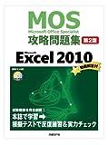 MOS攻略問題集 Microsoft Excel 2010 第2版 (MOS攻略問題集シリーズ)