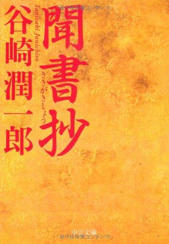 聞書抄 (中公文庫)