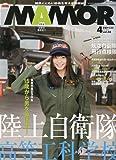 MAMOR ( マモル ) 2010年 04月号 [雑誌] 扶桑社