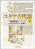 ユダヤ古代誌〈2〉旧約時代篇(5−7巻) (ちくま学芸文庫)