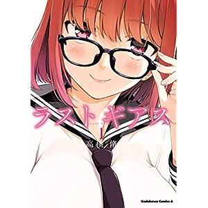 ラストギアス (1) (角川コミックス・エース) [Kindle版]