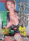 巨乳女教師童貞狩り4/川浜なつみ [DVD]