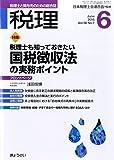 税理 2015年 06 月号 [雑誌]