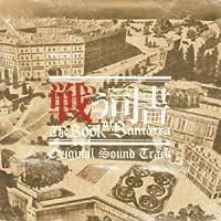 「TVアニメ「戦う司書 The Book of Bantorra」オリジナル・サウンドトラック」