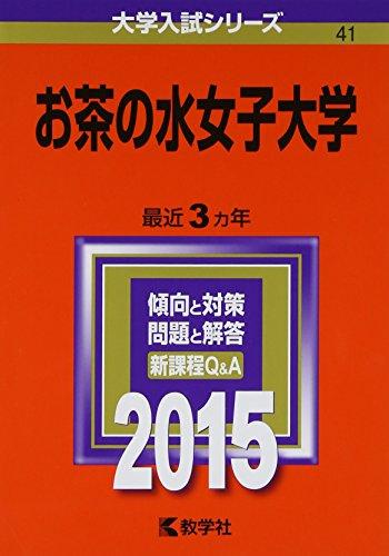 お茶の水女子大学 (2015年版大学入試シリーズ)