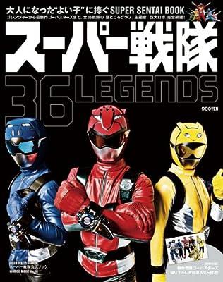 スーパー戦隊 36LEGENDS (HINODE MOOK 86) [ムック]