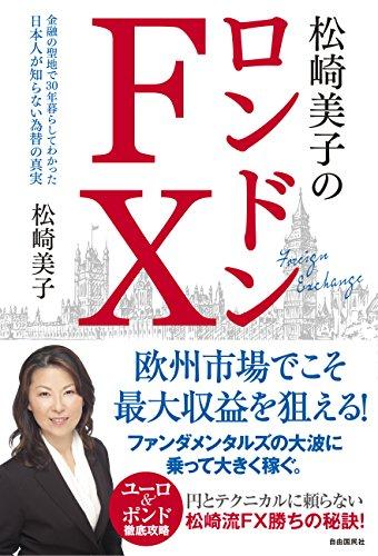 松崎美子のロンドンFX