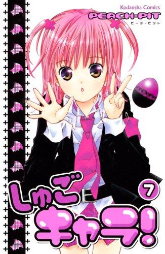 しゅごキャラ! 7 (7) (講談社コミックスなかよし)