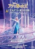 アナと雪の女王 [DVD]