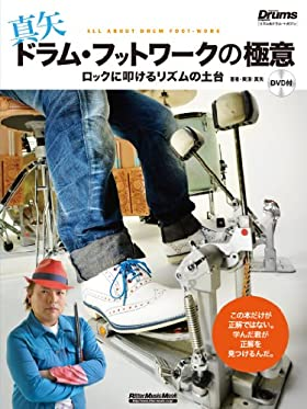 真矢/ドラム・フットワークの極意 ロックに叩けるリズムの土台 (DVD付) (リズム&ドラム・マガジン)