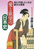 愛と欲望の日本史 (祥伝社黄金文庫)