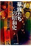 華族たちの昭和史 昭和史の大河を往く第六集