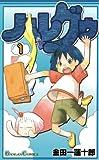 ハレグゥ1巻 (デジタル版ガンガンコミックス)