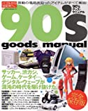 90's goods manual―激動の季節を彩ったアイテムがすべて集結! (NEKO MOOK 1212)