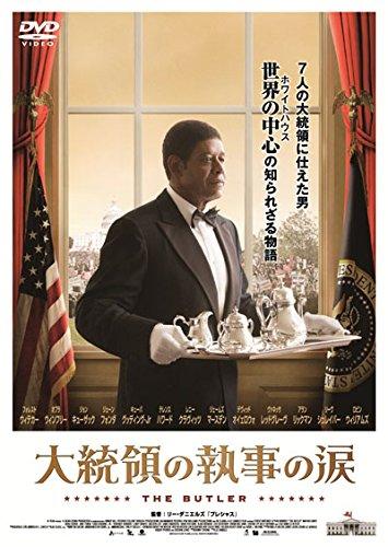 大統領の執事の涙 DVD