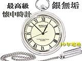 懐中時計 ROGAR ロガール 日本製 銀無垢純銀 チェーン付き ローマ数字