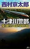 十津川警部 愛と絶望の台湾新幹線 (講談社ノベルス)