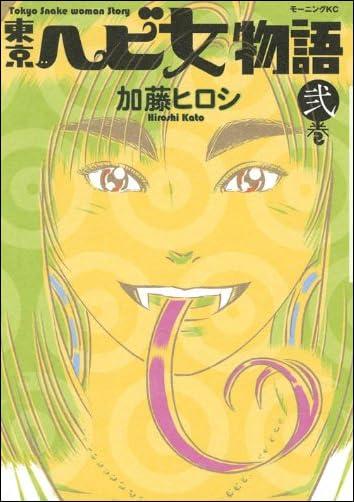 東京 ヘビ女物語(2) (モーニング KC)