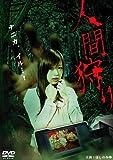 人間狩り(ハードデザイン版) [DVD]
