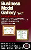 img - for Business Model Gallery 1               (Japanese Edition) book / textbook / text book