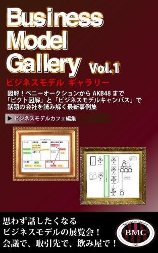 ビジネスモデル ギャラリー Vol.1 ~図解!ペニーオークションからAKB48まで話題の会社を読み解く最新事例集〜