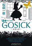 GOSICK -ゴシック- VIII 上 ゴシック・神々の黄昏 (角川文庫)