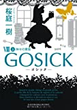 GOSICKVIII上‐ゴシック・神々の黄昏‐ (角川文庫)