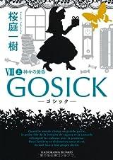 桜庭一樹「GOSICK -ゴシック-」シリーズ完結編上巻が発売