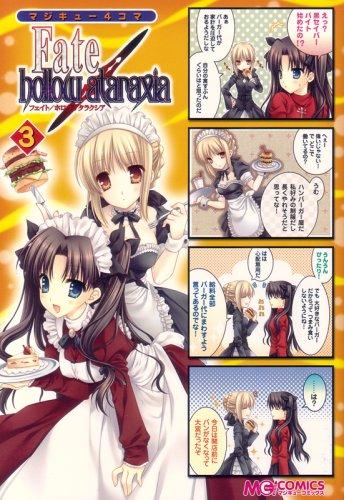 マジキュー4コマ Fate/hollow ataraxia(3) (マジキューコミックス)