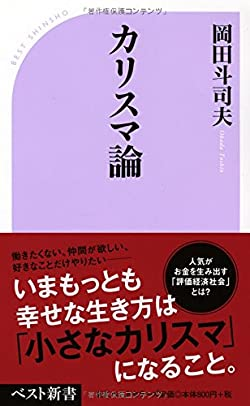 カリスマ論 (ベスト新書)